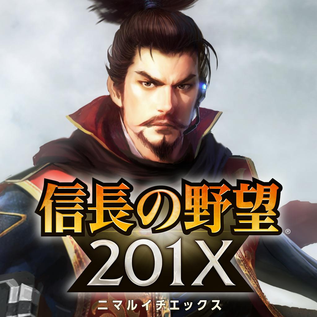 信長の野望201X