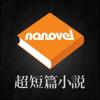 超短篇小説ナノベル : nanovel