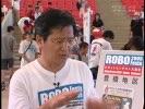 ロボフェスタ2005 in 愛・地球博