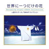 世界に一つだけの花/α波オルゴールジャケット画像