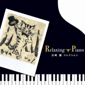 Relaxing Piano  Ghibli  Hayao Miyazaki Collection-Relaxing Piano