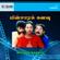 Minsara Kanavu (Original Motion Picture Soundtrack) - A. R. Rahman