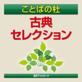 Kotobano-mori : Koten Selection