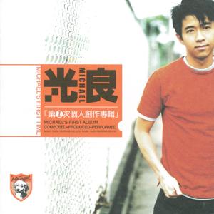 Michael Wong - 第一次