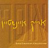 Osef (אוסף) - Arik Einstein