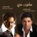 Safert Ani (feat. Rashed Al Majid) - Waleed Al Shami