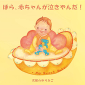 Look! My Baby Stop Crying! - Angel's Cradle