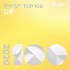 2020 百大熱門歌曲:台灣