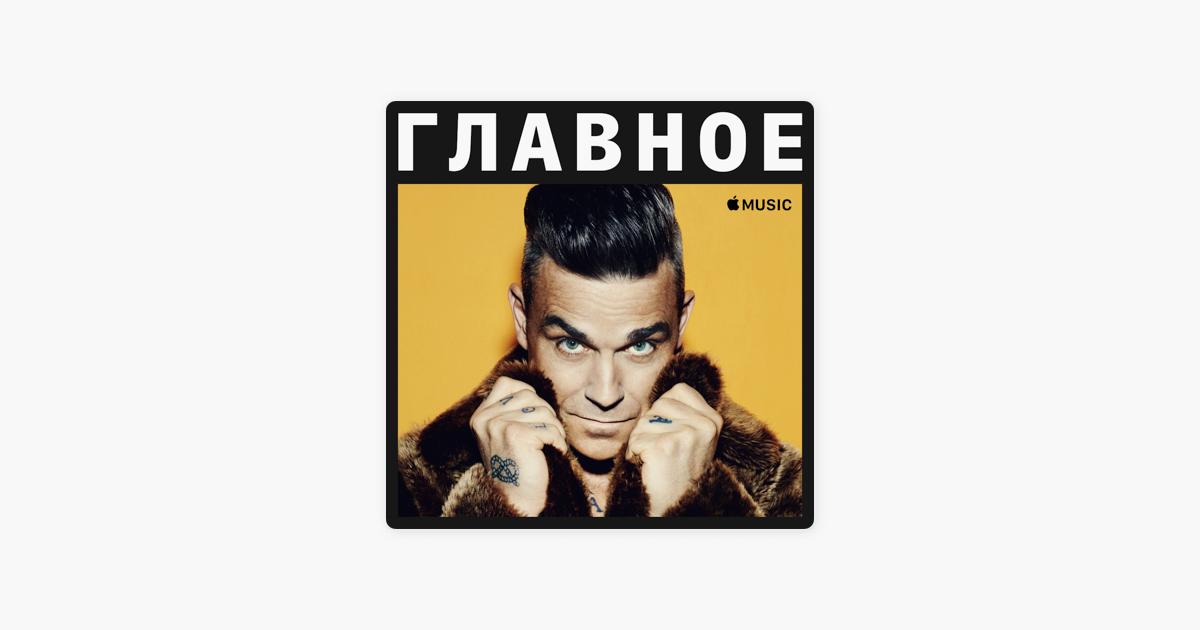 robbies essentials playlist - 1200×630