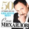 50 лучших песен - Stas Mikhaylov