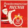 Рождественские песни: 50 хитов (Remastered)