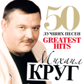 Mikhail Krug - 50 Greatest Hits (Big Chanson Collection)