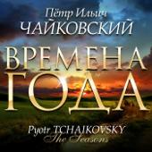 Чайковский: Времена года