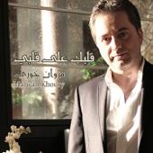 Albak Aala Albi  Marwan Khoury - Marwan Khoury