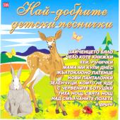 The Best Bulgarian Songs For Children