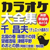 Japanese Karaoke Collection: Enka & Popular Song Series No. 14 (Masao Sen) Include a Duet