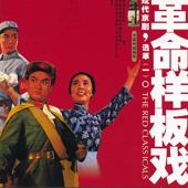 The Red Classics: Select Modern Peking Opera Vol. 1
