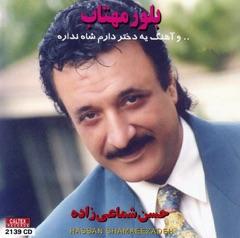 Ye Dokhtar Daram Shah Nadare