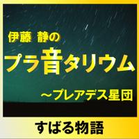 伊藤静のプラ音タリウム ~プレアデス星団 すばる物語