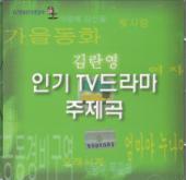 김란영 인기 TV드라마 주제곡-Kim Ran Young