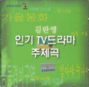 김란영 인기 TV드라마 주제곡 - Kim Ran Young - Kim Ran Young