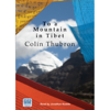 Colin Thubron - To a Mountain in Tibet (Unabridged) artwork