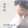 김영임 경기민요 1집 (Kim Young Im Kyong-Gi Minyo, Vol. 1) - 김영임 (Kim Young Im)
