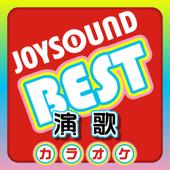 天城(あまぎ)越え (カラオケ Originally Performed By 石川さゆり)