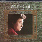 Nam Jin Hit Complete Collection-Nam Jin