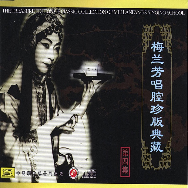 Classic Collection of Mei Lanfang (Mei Lanfang Chang Qiang Zhen Cang Ban Si), Vol. 4