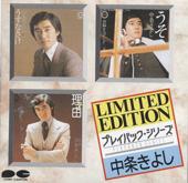 Playback Series Kiyoshi Nakajo