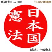 井田由美で聴く「日本国憲法」 ラジオ日本聴く図書室シリーズVol.2
