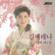 Kim Serena New Music, Vol. 1 (김세레나 신곡1집) - Kim Serena