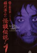 超こわい話シリーズ 稲川淳二の怪談伝説! 1