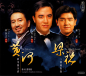 Chen - He: The Butterfly Lovers Erhu Concerto - Chu: The Yellow River Piano Concerto