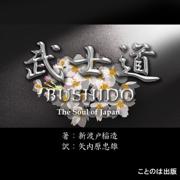Bu-shi-do