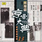 京劇大典 13 旦角篇之二 (Masterpieces of Beijing Opera Vol. 13)