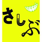 A Domo Ohisashiburidesu