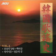Korea Song History, Vol. 4 - Various Artists - Various Artists