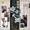 京劇大典 12 旦角篇之一 (Masterpieces of Beijing Opera Vol. 12) - EP - 群星