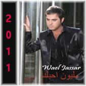 Milion Ahebbak - مليون احبـــك - Wael Jassar