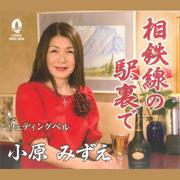 Weddingbell - Mizue Kohara - Mizue Kohara