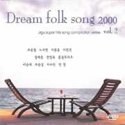 Dream Folk Songs 2000 (드림포크송 2000),Vol. 2 - Various Artists - Various Artists