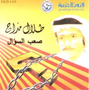 Sab Al Suaal - Talal Maddah - Talal Maddah