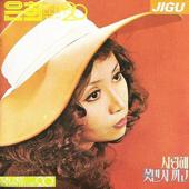 Eunhui Golden Deluxe 20 (은희골든디럭스 20)-Eunhui (은희)