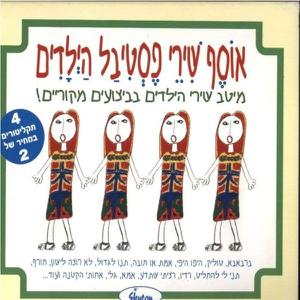 Shlomo Nitzan - המשפחה שלי