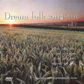 Dream Folk Songs 2000, Vol. 7
