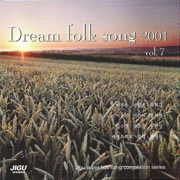Dream Folk Songs 2000, Vol. 7 - Various Artists - Various Artists