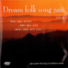 Dream Folk Songs 2000, Vol. 3 - Various Artists