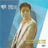 Bae Ho Complete Collection 2 - Bae Ho